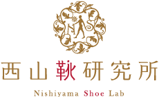 整形靴、コンフォートシューズ、オーダーシューズ|西山靴研究所