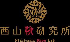 整形靴、コンフォートシューズ、オーダーシューズ 西山靴研究所